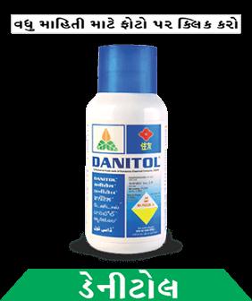 know about sumitomo danitol in gujarati
