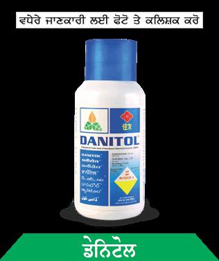 know about sumitomo danitol in punjabi