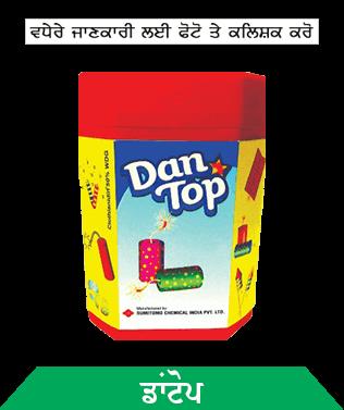 know about sumitomo dantop in punjabi