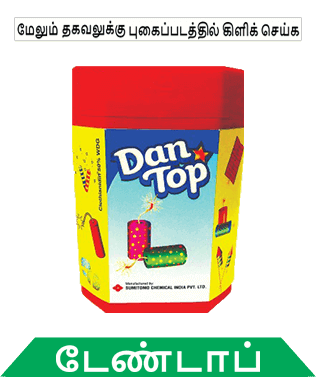 know about sumitomo dantop in tamil