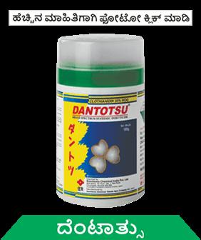 know about sumitomo dantotsu in kannada