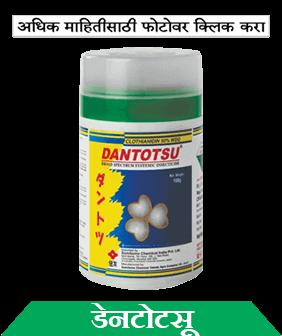 know about sumitomo dantotsu in marathi