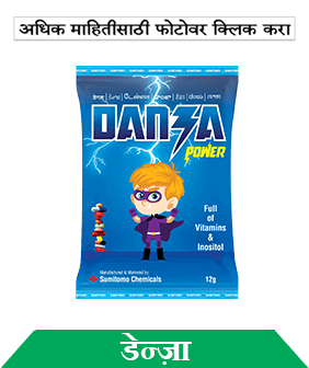 know about sumitomo danza power in marathi