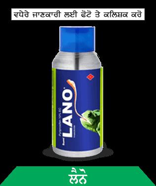 know about sumitomo lano in punjabi