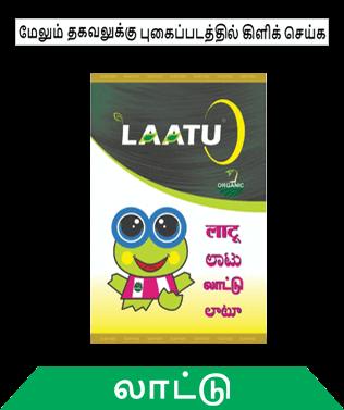 know about sumitomo lattu in tamil