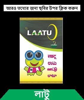 know about sumitomo latu in bengali