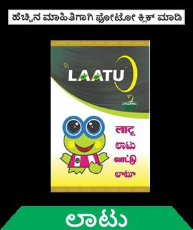 know about sumitomo latu in kannada