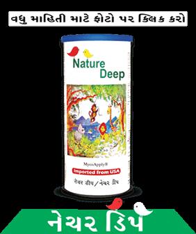 know about sumitomo naturedeep in gujarati