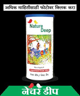 know about sumitomo naturedeep in marathi