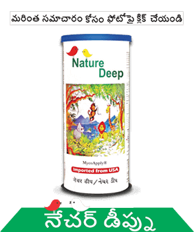know about sumitomo naturedeep in telugu