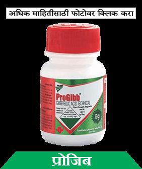 know about sumitomo progibb in marathi