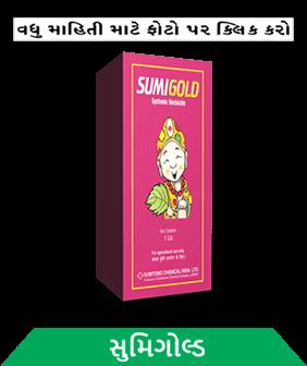 know about sumitomo sumigold in gujarati