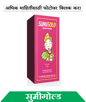know about sumitomo sumigold in marathi