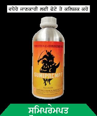 know about sumitomo sumiprempt in punjabi