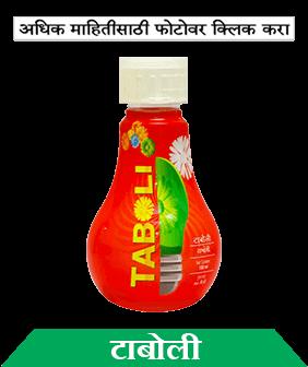 know about sumitomo taboli in marathi